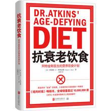 """正版现货 抗衰老饮食:阿特金斯医生的营养饮食计划 衰退并非""""变老""""的结果 大多数衰老只是疾病的表现 教你如何预防保养健康饮食"""