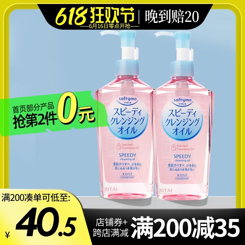 日本Kose高丝卸妆油膏液水正品深层清洁高斯Softymo官方旗舰温和