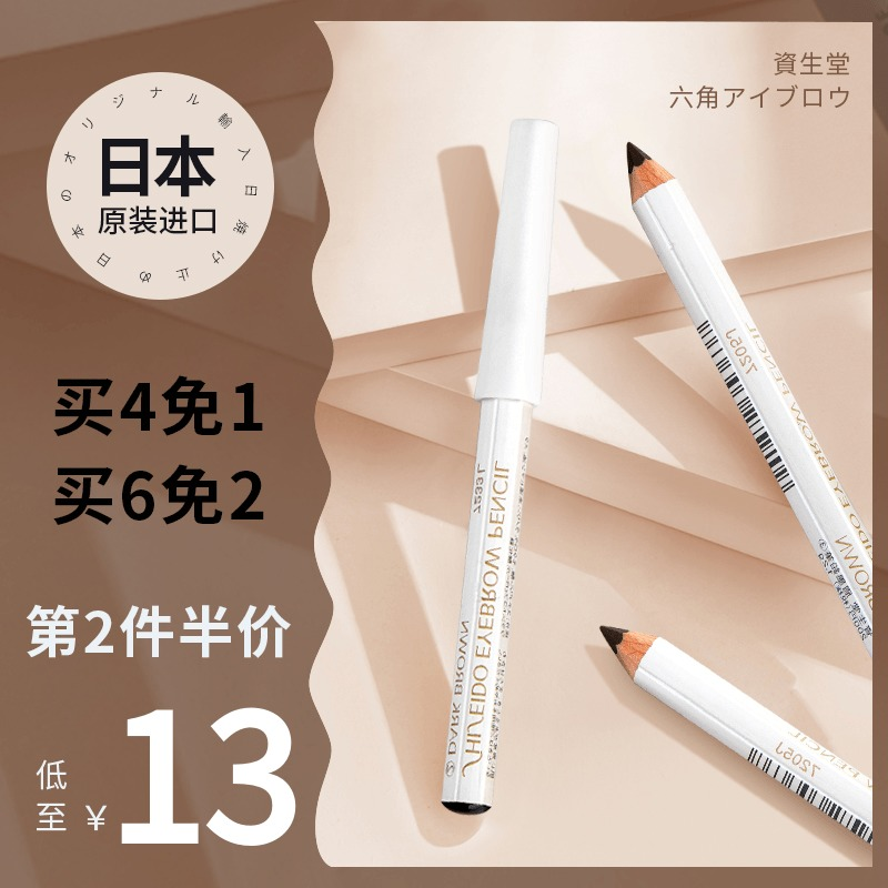 Japanese NaCoko Hexagon Brow Pen does not decolor waterproof and non-dinless 6 official website official flagship store authentic student female
