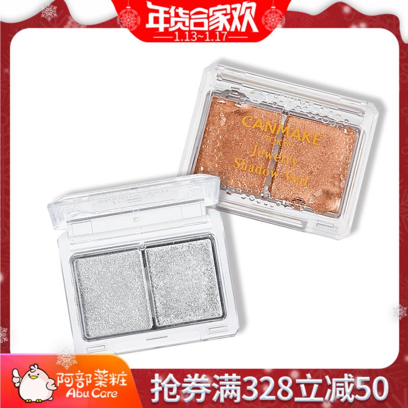 日本CANMAKE 双格珠光闪烁眼影盘 闪耀眼妆不飞粉 可搭配口红腮红