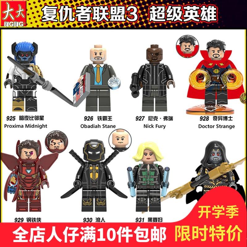 11-05新券复仇者联盟3超级英雄积木人仔钢铁侠奇异博士黑寡妇X0215拼装人偶