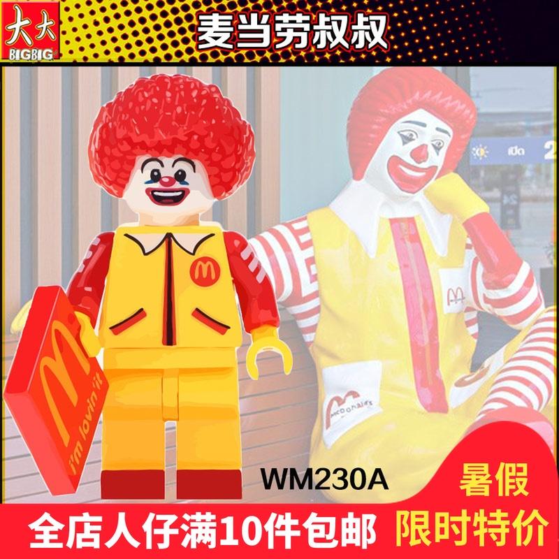 M记麦当汉堡叔叔积木人仔WM230A拼装抽抽乐第三方益智儿童收藏玩