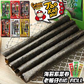 泰国热门畅销零食bigroll脆海苔卷