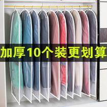 衣服防尘罩大衣挂衣袋挂式家用透明西装套收纳袋子衣柜衣物防尘套