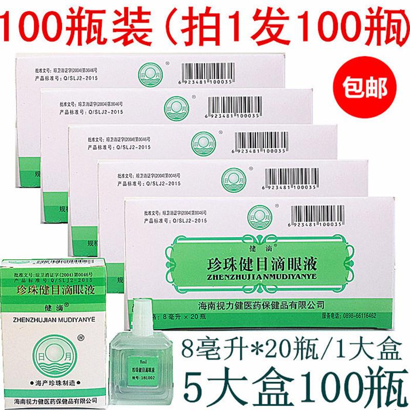 [100瓶装]包邮 海南视力健 健滴 珍珠健目滴眼液  8ML/瓶*100瓶