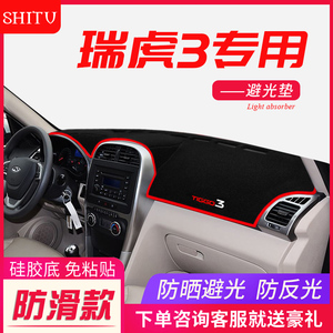 奇瑞瑞虎3避光垫改装汽车专用防晒隔热遮光垫装饰中控仪表台配件