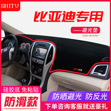 It is specially used for the refitting parts of BYD F3 center console anti light mat, sun protection, heat insulation and light shielding decoration
