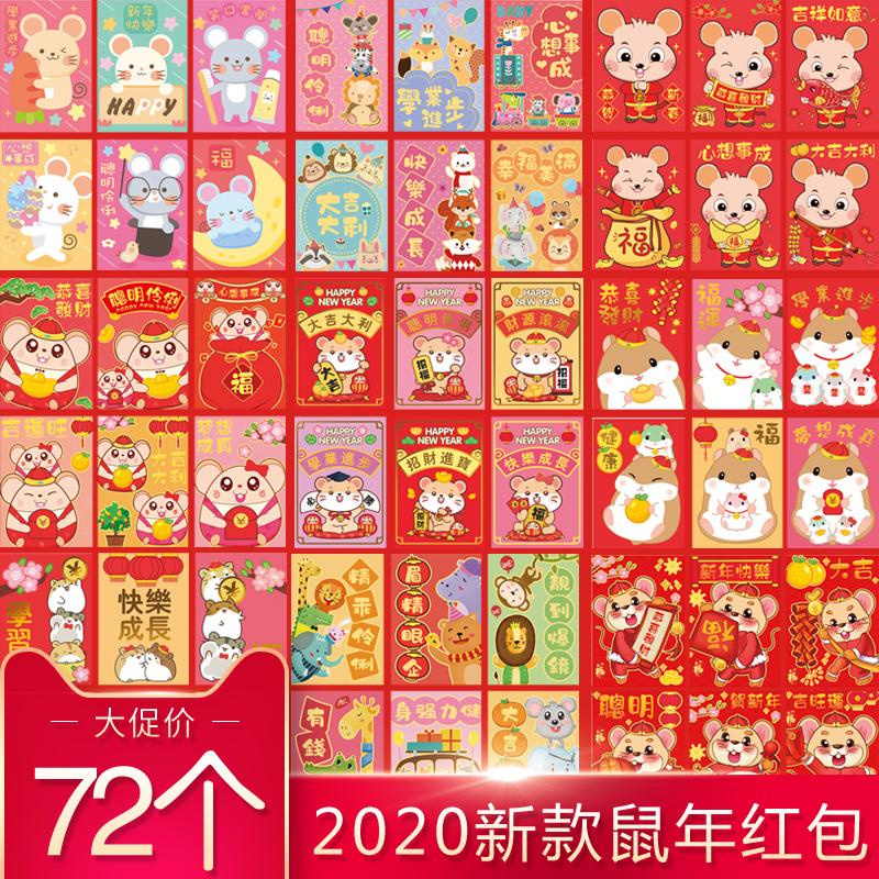 鼠年卡通批发包邮过新年可爱红包热销19件限时2件3折