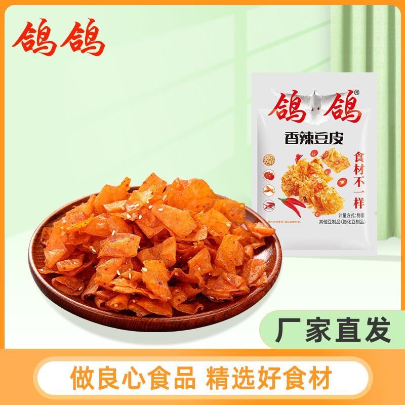 鸽鸽果蔬豆皮 亲嘴香辣辣片 小包装零食散称怀旧辣条豆腐干豆制品