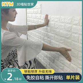 墙纸自粘防水防潮背景墙砖纹壁纸3d立体墙贴客厅卧室软包装饰贴纸