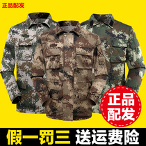Uniform mens Desert camouflage set male special Forces jungle genuine autumn fire camouflage as a training suit