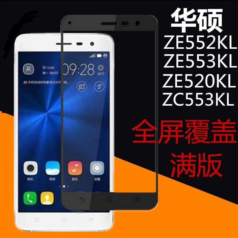 asus华硕zenfone3钢化膜ze/zc553kl手机ze520kl灵智z012da/de全屏ze552kl贴5.5寸z01hda满版z017da满屏玻璃膜