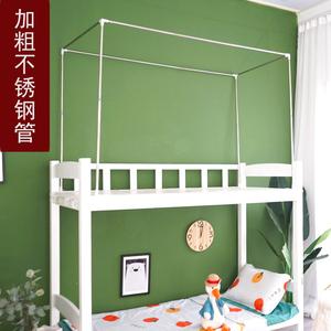 蚊帐床帘支架学生宿舍寝室上铺下铺加粗可伸缩遮光布床架带加架子