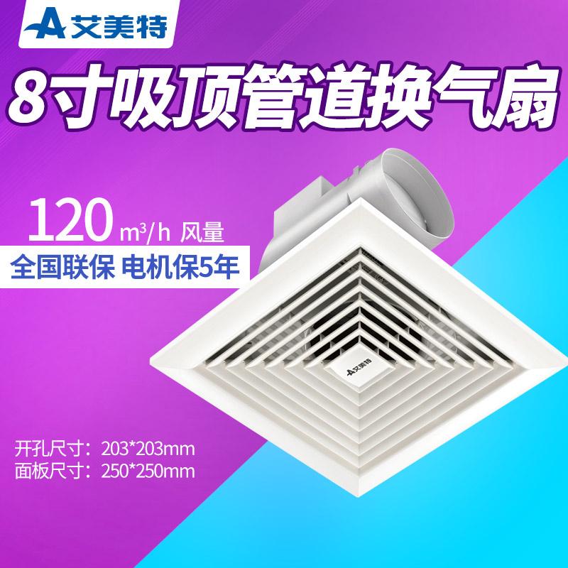 艾美特衛生間排氣扇8寸吸頂式管道換氣扇石膏板弔頂式排風扇XC10E
