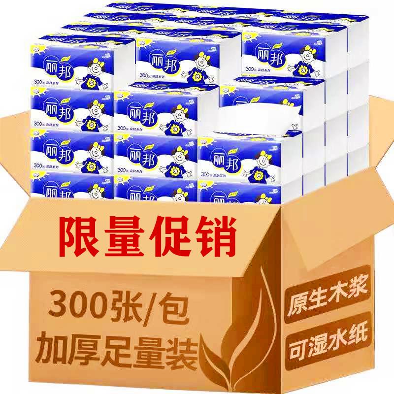 丽邦4层抽纸实惠装家用整箱30包餐巾纸面巾纸卫生纸抽包邮热销96件假一赔三