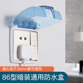 86型防水插座保护盖罩浴室全遮电源盖板开关防溅水盒卫生间防水罩