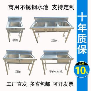 包郵商用不鏽鋼單水槽水池三雙槽雙池洗碗池洗菜盆廚房食堂水池