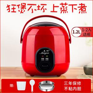 美昀小型迷你电饭煲锅小12一人家用学生宿舍容量老式可蒸煮便携式