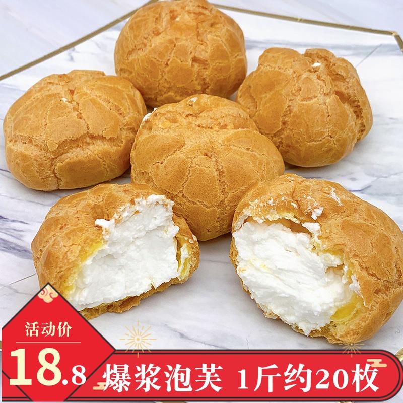 泡芙蛋糕爆浆奶油夹心牛奶味乳酸菌味糕点儿童学生早餐零食包邮