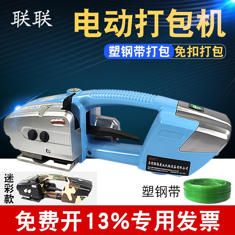 联联JD13/16手提式电动打包机塑钢带打包摩擦热熔捆扎免扣拉紧器