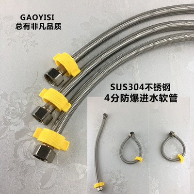 304 stainless steel wire braided hose toilet water heater faucet hose double-head connection inlet pipe 4 points hose