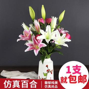 百合花仿真花餐桌客厅装饰塑料假花