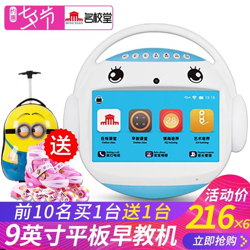名校堂a9早教机儿童触摸屏wifi安卓版9寸智能全脑开发学习机器人