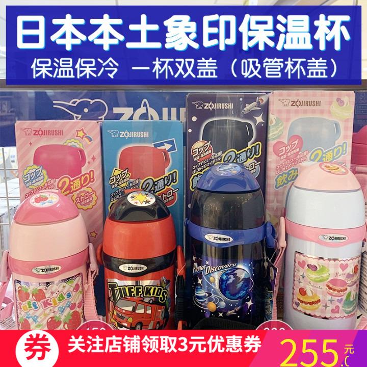 日本本土象印儿童吸管杯红粉胖子宝宝双盖两用保温杯450ML