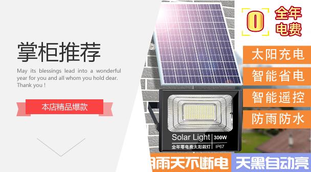 太阳能新款简约现代灯户外灯300W防水庭院农村室外LED投光灯