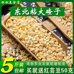 东北粘大碴子中粒5斤装 糯玉米碴子农家自产黏苞米碴子粗粮玉米碴