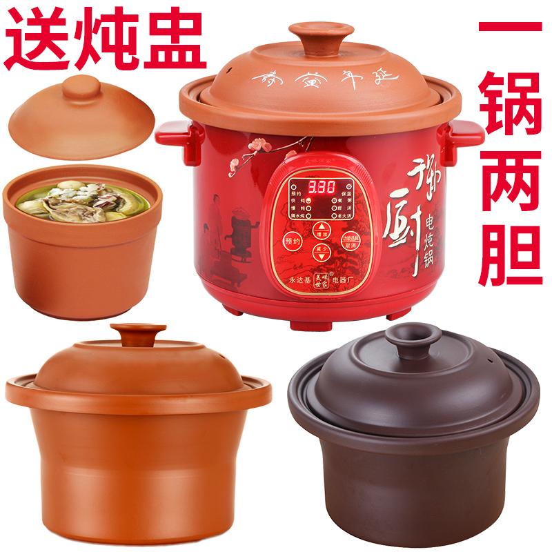 3.5升大号紫砂锅电炖锅汤煲电炖盅电砂锅熬汤沙锅炖煲汤锅煮粥锅
