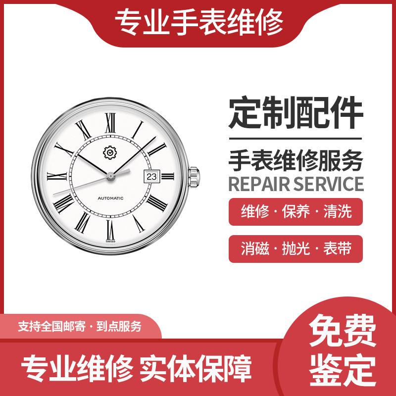 手表维修服务修名表机械表洗油保养翻新清洗修理鉴定钟表手表抛光