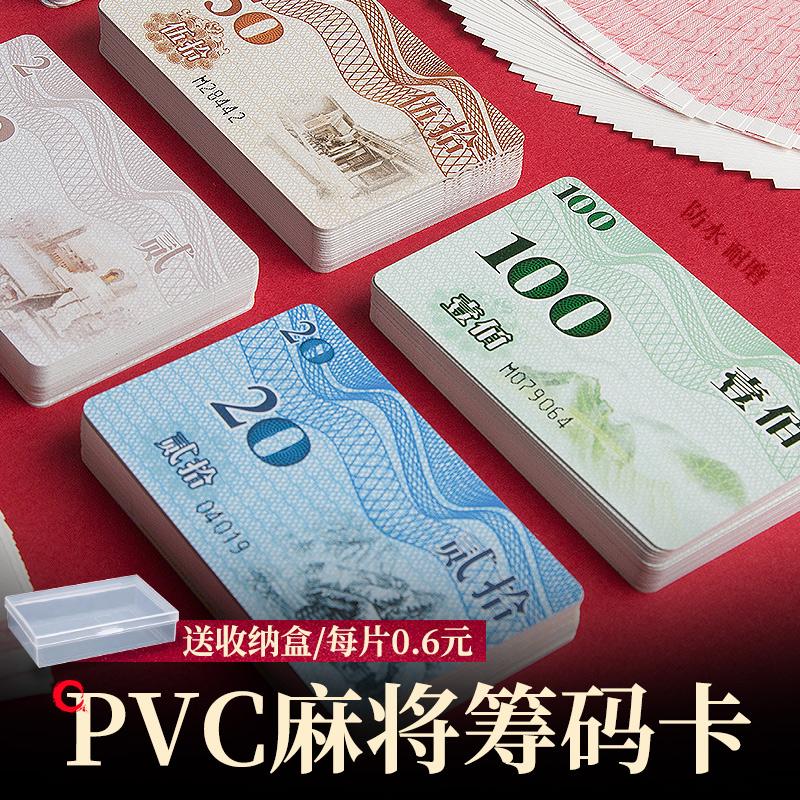 麻将筹码卡片筹码币麻将馆棋牌室打牌专用钱高档牌子套装塑料代币