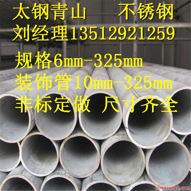 304 316不锈钢管 精密抛光 厚壁短切 非标定尺定做 厂家直销