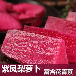 山东紫美人凤梨萝卜粒种子+肥料