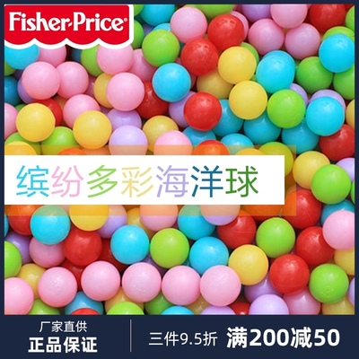 Fisher Marine Ball Baby Color Thickened Bobo Ball Pool Baby Safe Bites and Tasteless Children's Toy Indoor