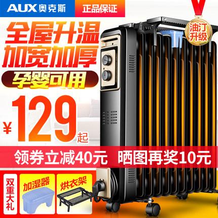 奥克斯取暖器家用电暖器电热油汀电暖气片节能省电静音油丁取暖器