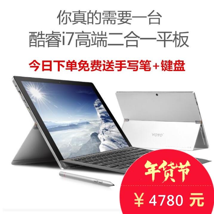 12寸高端商务windows10超薄pc二合一平板电脑移动办公i7掌上pad新