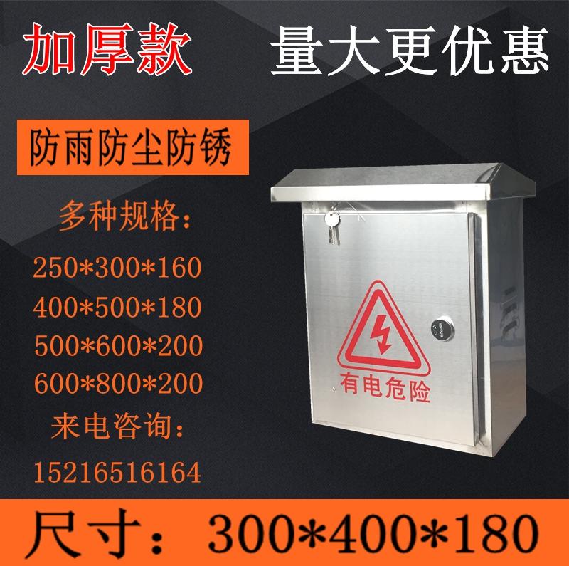 Нержавеющей стали противо-дождевой коробка 300*400*180 на открытом воздухе распределение мощности коробка на открытом воздухе контроль коробка водонепроницаемый коробка монитор оборудование коробка