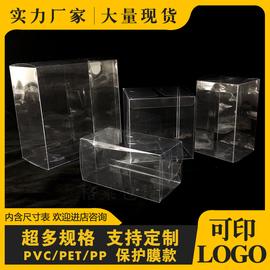 现货PVC包装盒子手办模型长方形透明包装盒礼品盒PET塑料胶盒定做