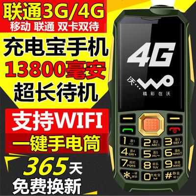 联通3G新路虎时代 k968全网通4G老年人手机三防直板老人机大屏