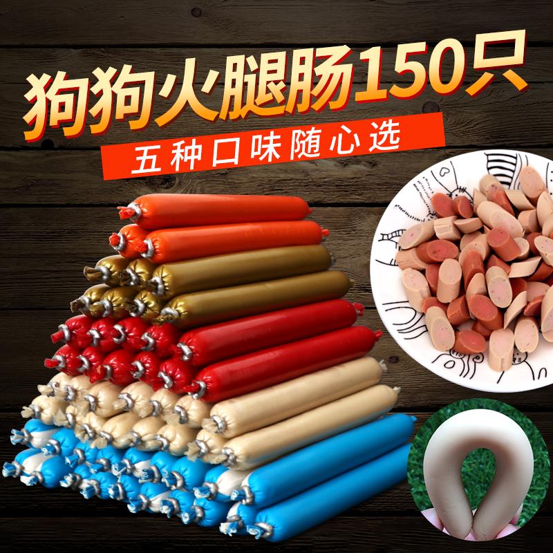 厂家直销狗狗零食150支猫火腿肠大礼包泰迪吃的训奖励宠物香肠100图片