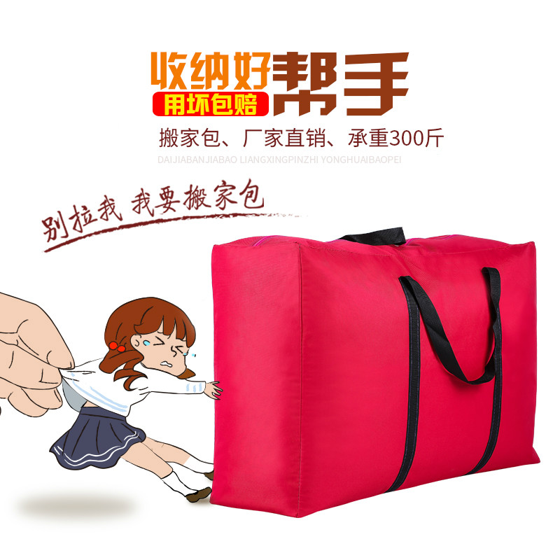 Bag Jia thickened waterproof Oxford cloth woven bag moving packing bag luggage bag portable large capacity super storage bag