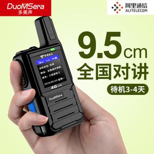 全国对讲手持机4g户外5000公里大功率50车队双模全网通插卡对讲器