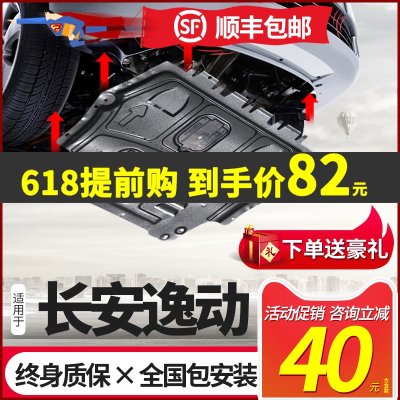 20款长安逸动plus发动机护板原装18逸动xt/dt二代底盘装甲下护板