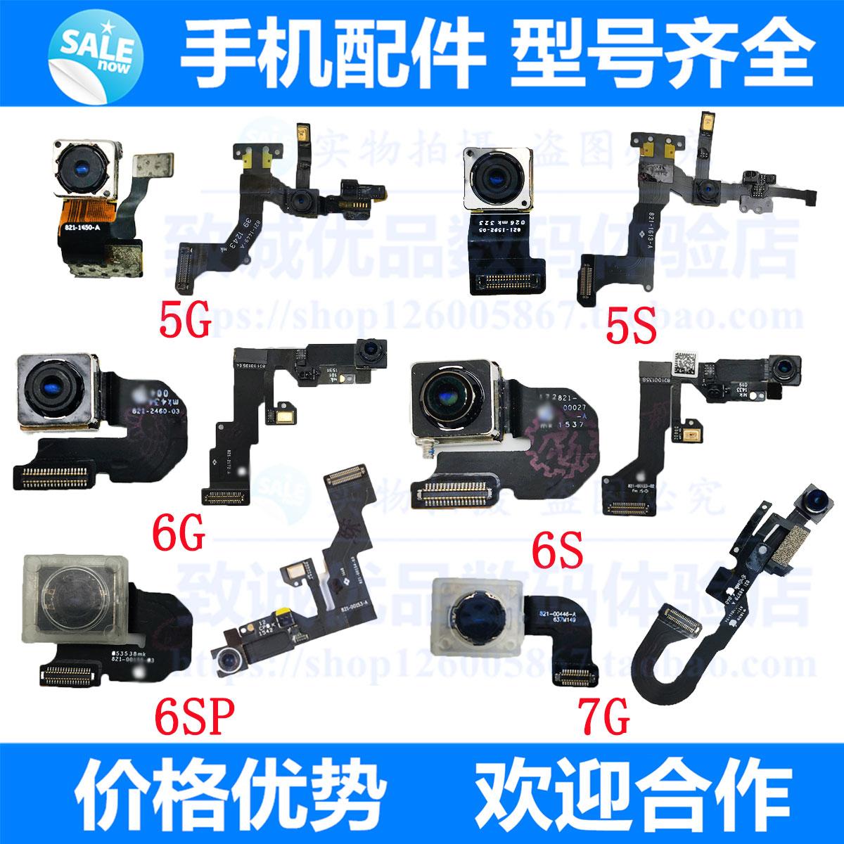 适用苹果7代 4S 5代 5S前 5C 6代6S Plus后置 摄像头听筒感应排线