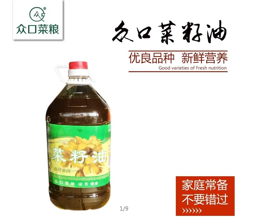 众口菜粮菜油冷榨非转基因纯正浓香食用油菜籽油植物油5L装