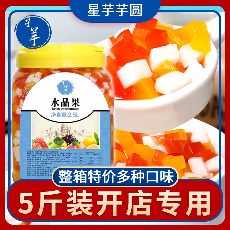 水晶果三色蒟蒻混合装5斤椰果粒