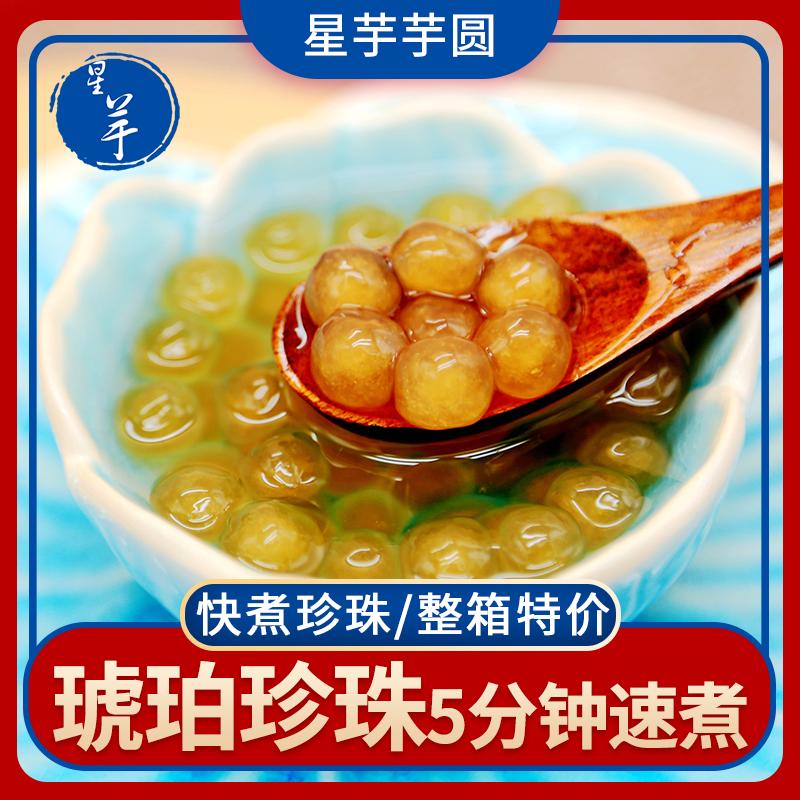 星芋珍珠奶茶琥珀波霸珍珠大颗粒黑糖免珍珠煮芋圆甜品专用500克