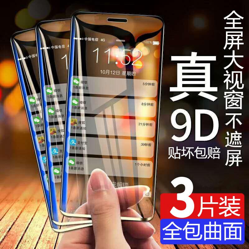 苹果6s钢化膜iPhone6/7/8plus手机全屏覆盖防摔x全包边mo抗蓝光SP屏保水凝玻璃防爆iP刚化4.7贴膜5.5六七全包